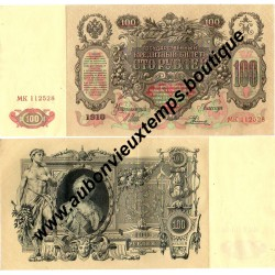 100 ROUBLES 1910 - RUSSIE